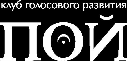 логотип ПойКлуб